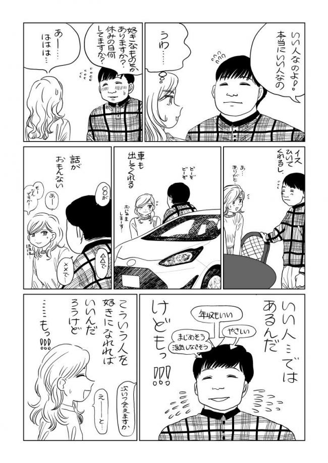 【漫画】この漫画の女性がなぜ不満を持っているのか分からない男、絶対結婚できない