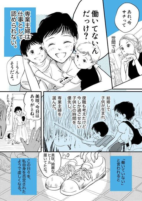 【画像】「専業主婦だってめちゃ働いてんだ!」 といういつもの鉄板ネタ漫画が話題に