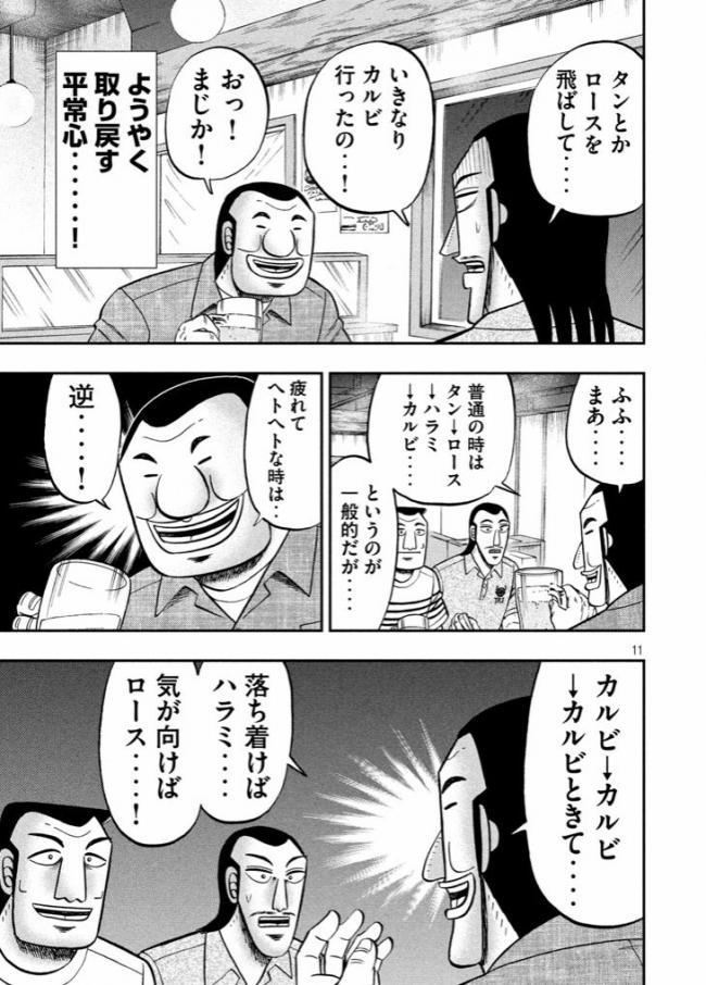 【画像】人気漫画「焼肉屋でいきなりカルビ→カルビ→カルビ と食べてもいいんだよ」