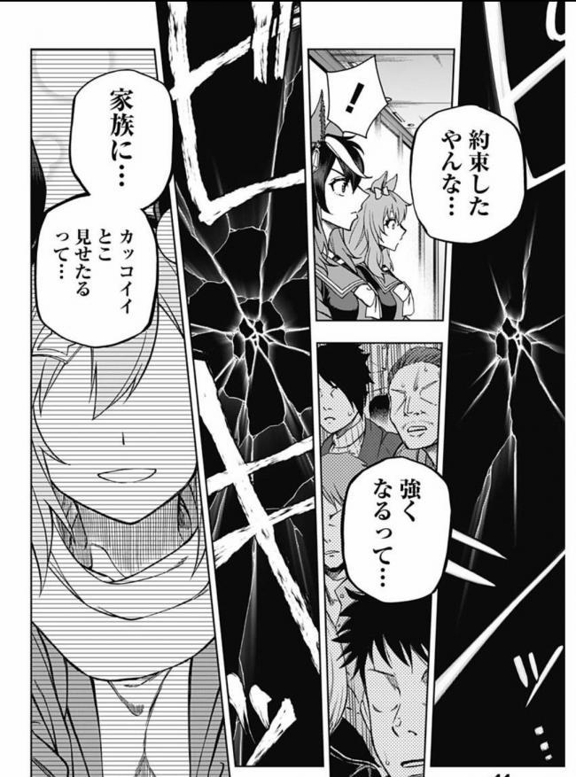 【画像】ウマ娘の漫画、黒子のバスケをパクった?と話題に