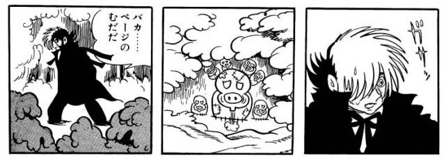 【悲報】手塚治虫先生、シリアスシーンでギャグを入れる癖がやめられない…
