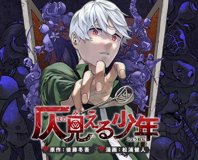 【速報】ジャンプ新連載「仄見える少年」連載終了…ヒロアカ呪術も休載する