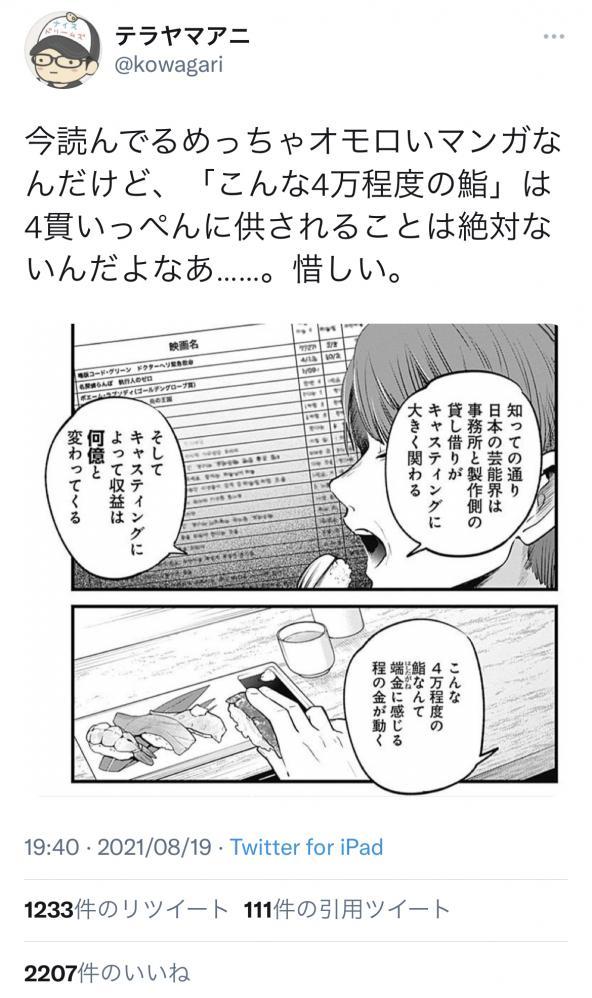 【画像】人気漫画さん、とんでもない寿司を描いてしまい炎上