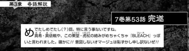 【画像】呪術廻戦作者「意図しないオマージュでしたw」「設定パクってますが冨樫先生の方がオシャレです笑」