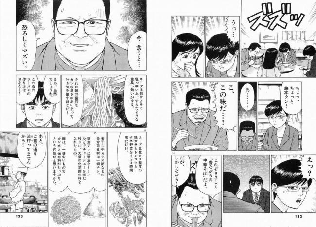 【画像】ラーメン漫画「昔ながらの中華そばは今食うとおそろしくマズい」