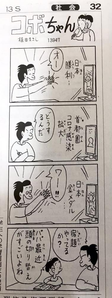 【画像】国民的漫画『コボちゃん』、今の日本人を風刺した4コマを描いてしまうwww