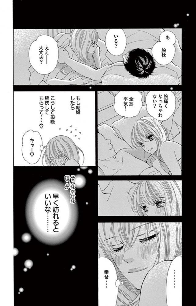 【画像】女さん「結婚したらこうして彼に毎晩腕枕してもらえる…」→結果