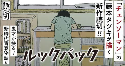 【画像】堀江貴文のチェンソーマン作者の読み切りレビューが的確だと話題に
