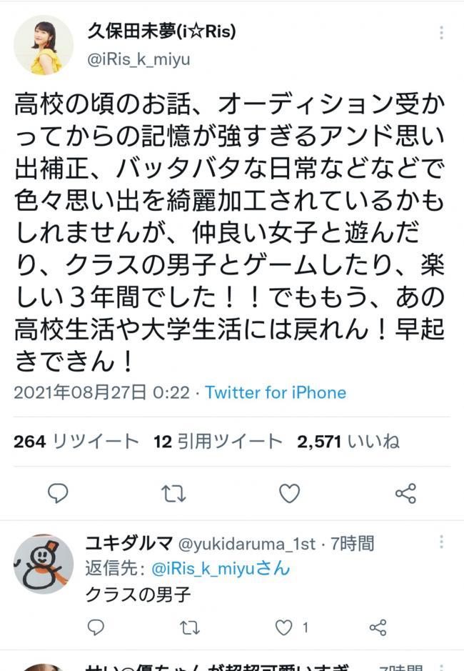 【悲報】アイドル声優さん、陽キャな高校生活を語りファンの脳を破壊してしまう