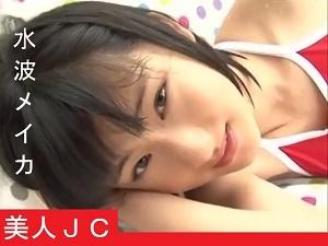 水波メイカ JC