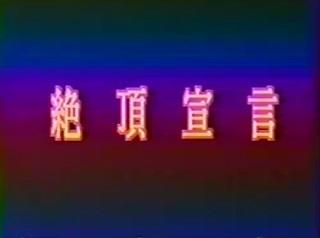 今井あき 絶頂宣言