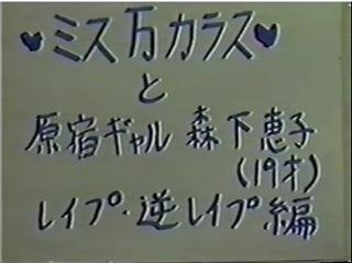 ♥ミス万カラス♥と原宿ギャル 無修正