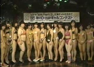淫乳Part3 '85秋のD-cupギャルコンテスト