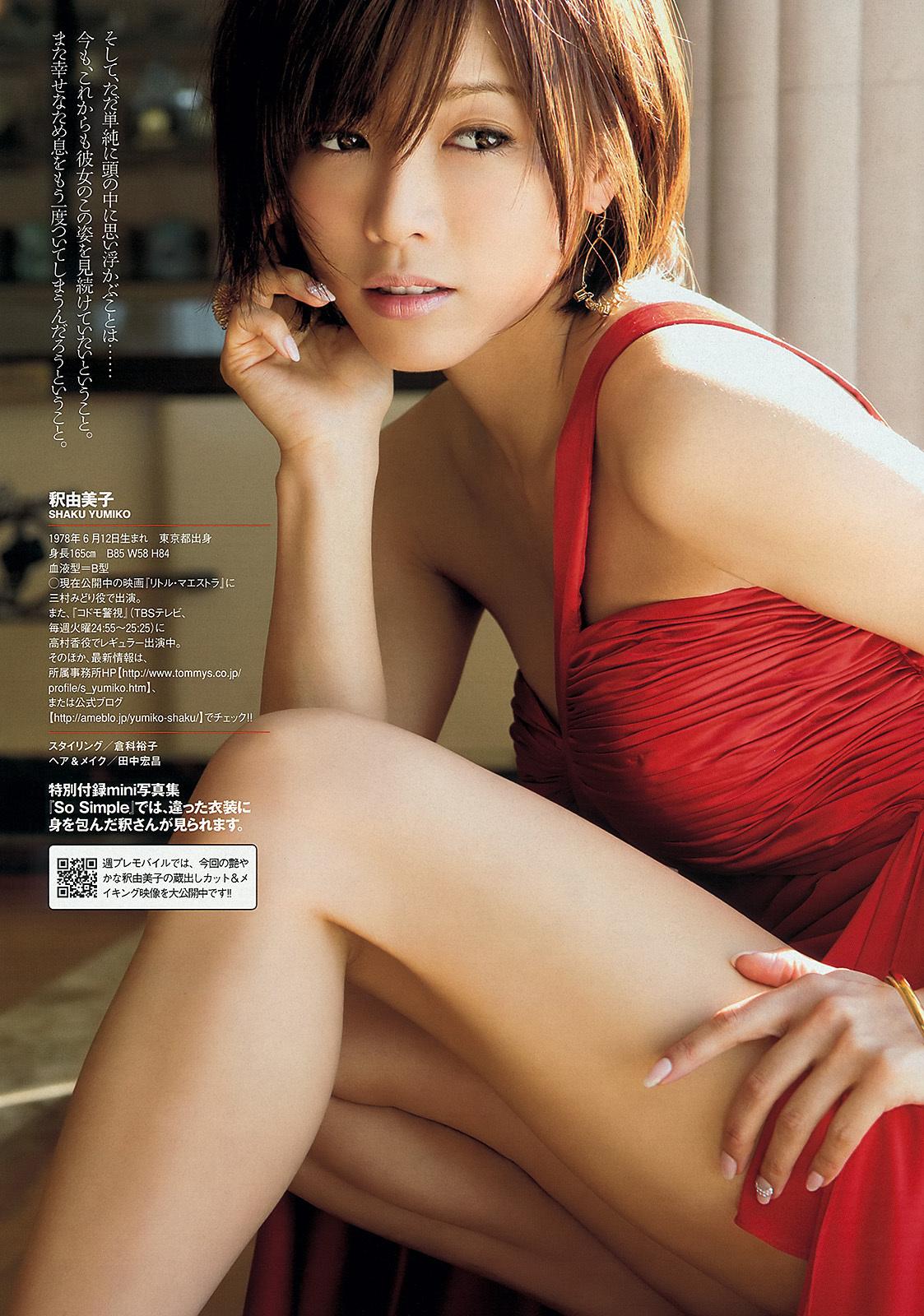 釈由美子46