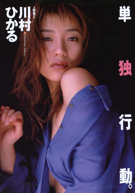 川村ひかる66
