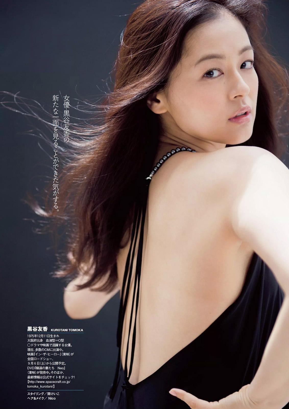 黒谷友香11