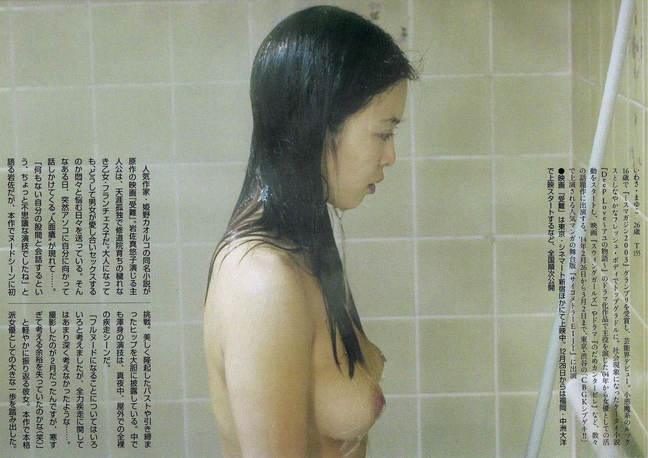 岩佐真悠子2