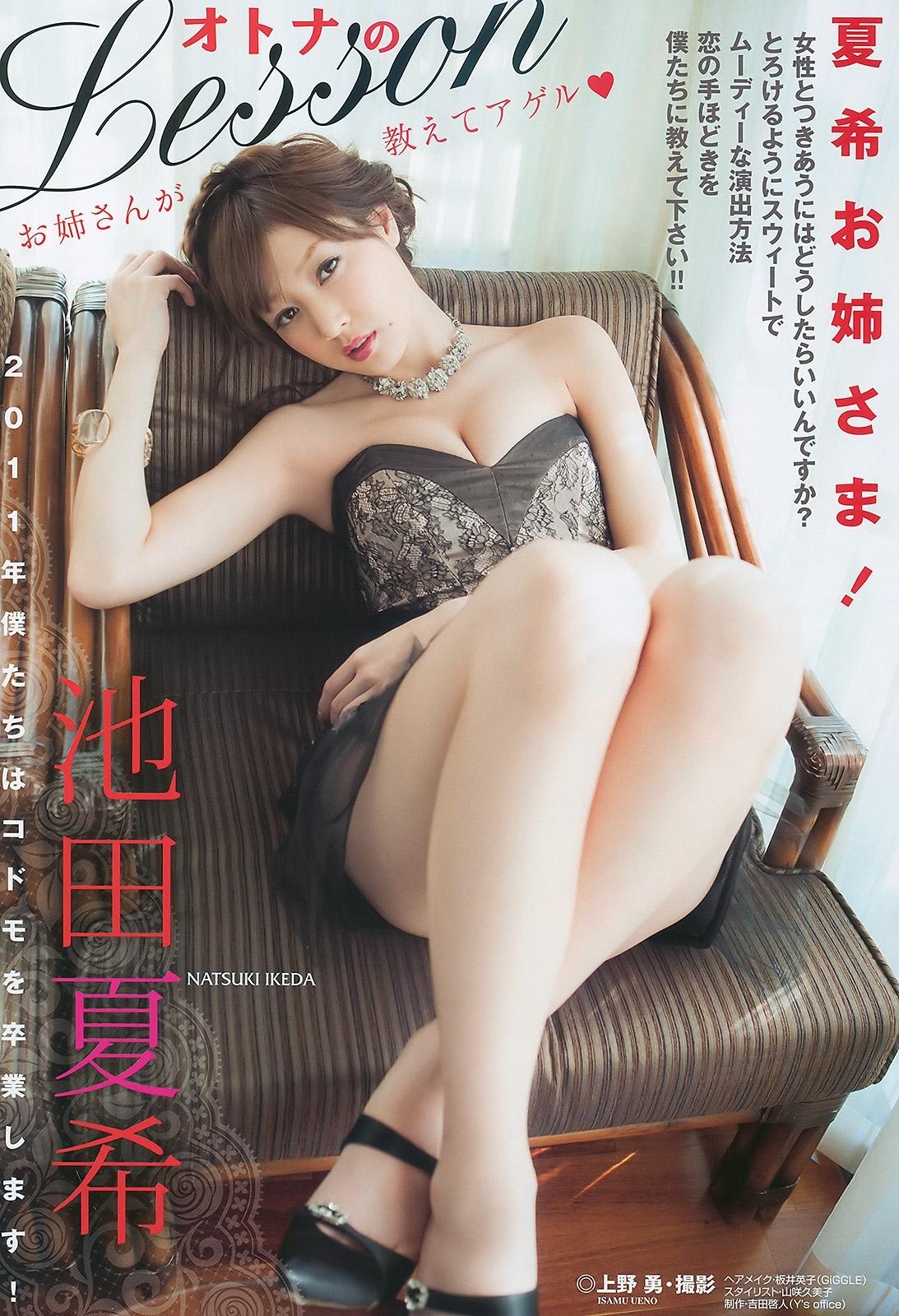 池田夏希36