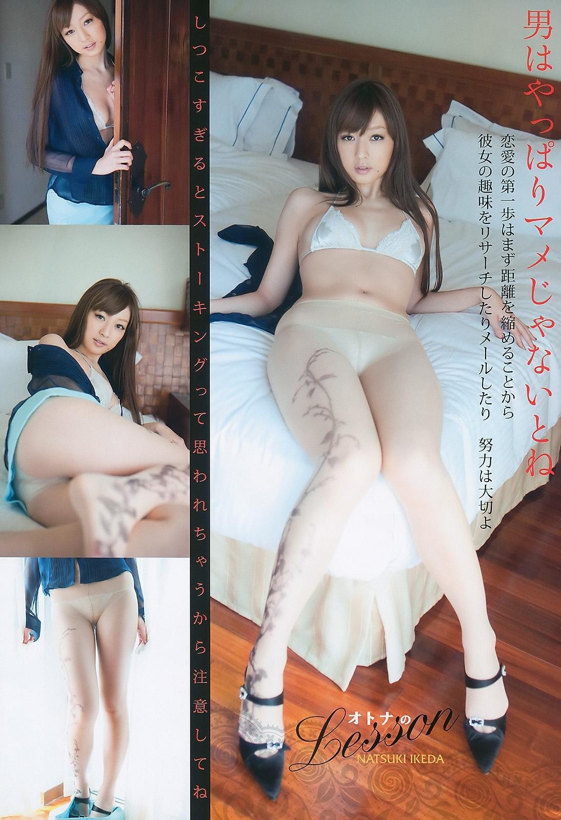 池田夏希38