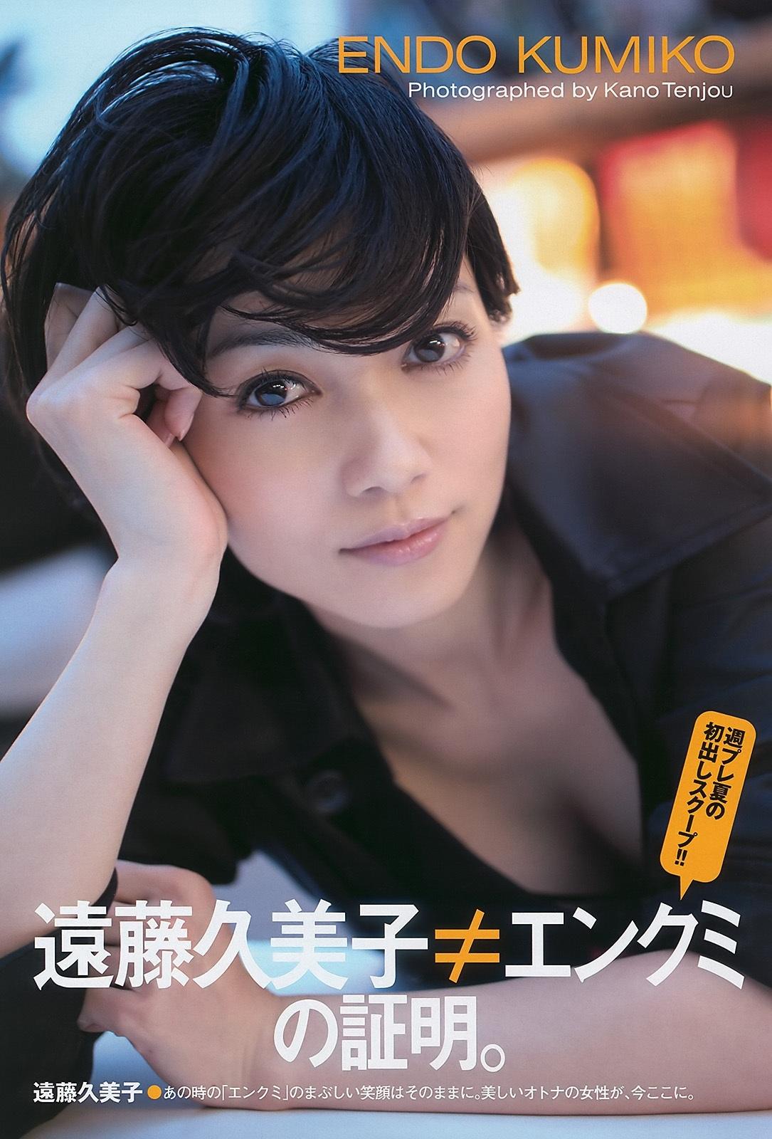 遠藤久美子15