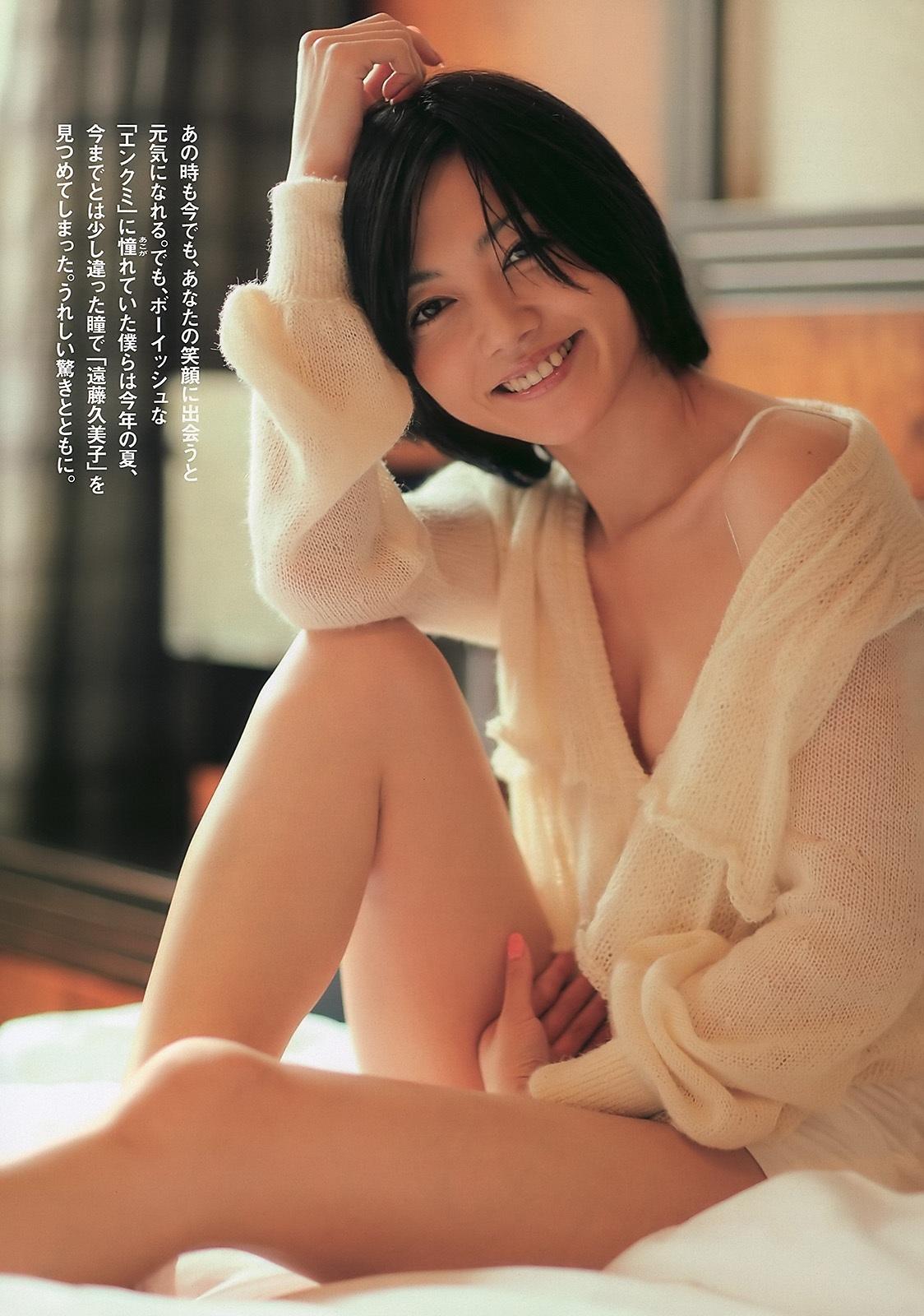 遠藤久美子17