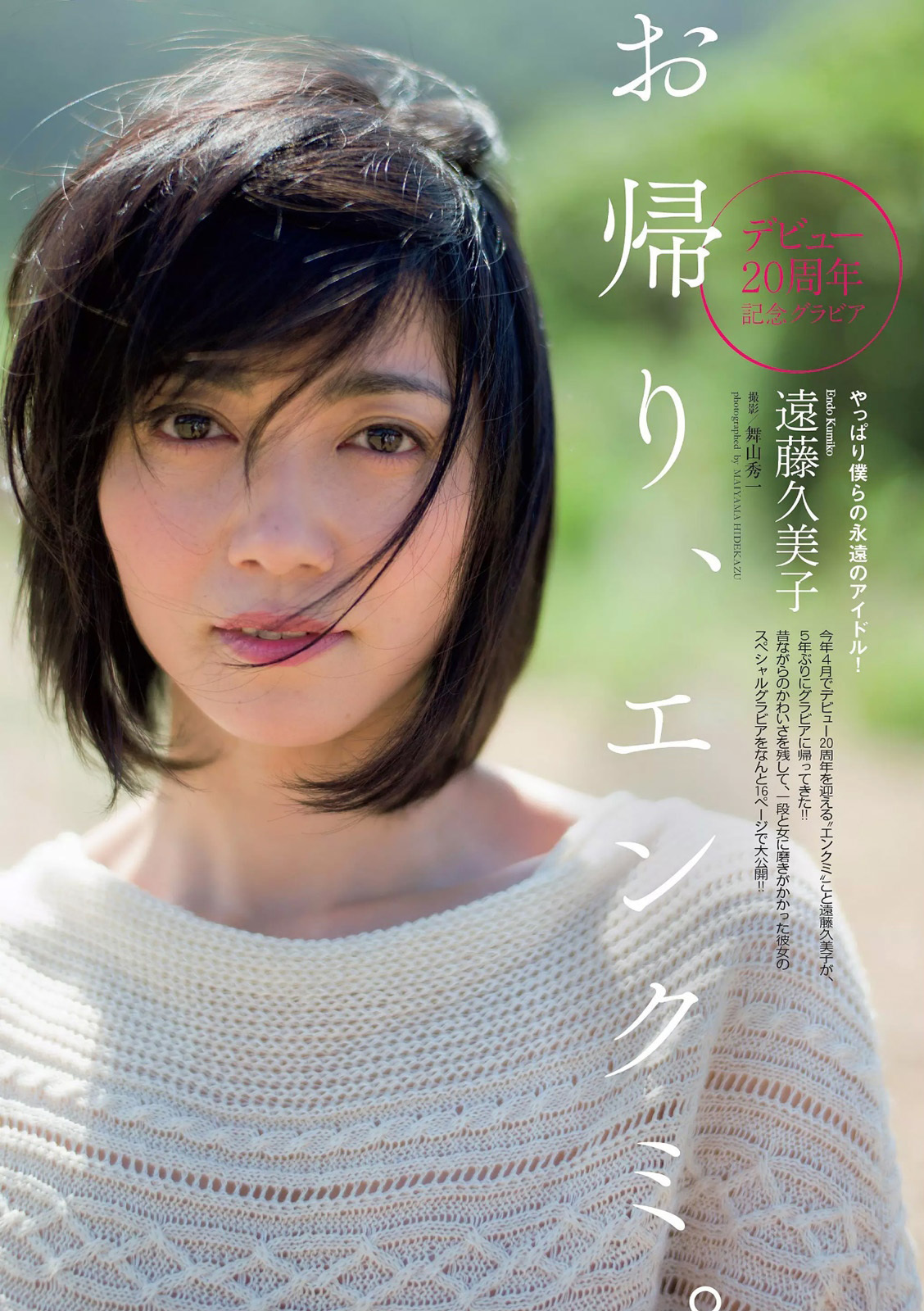 遠藤久美子19