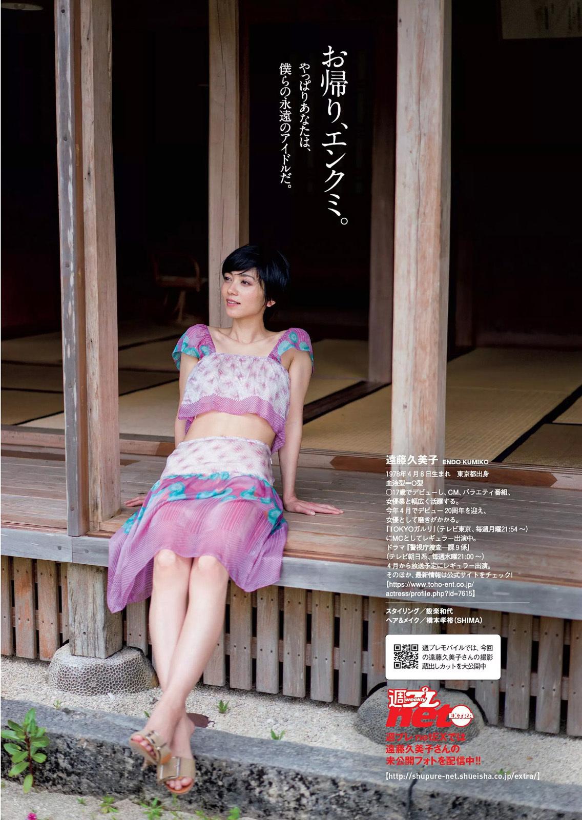 遠藤久美子30