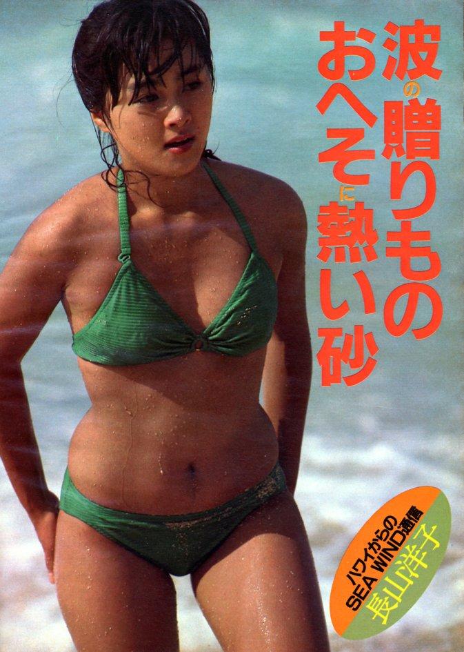 長山洋子9