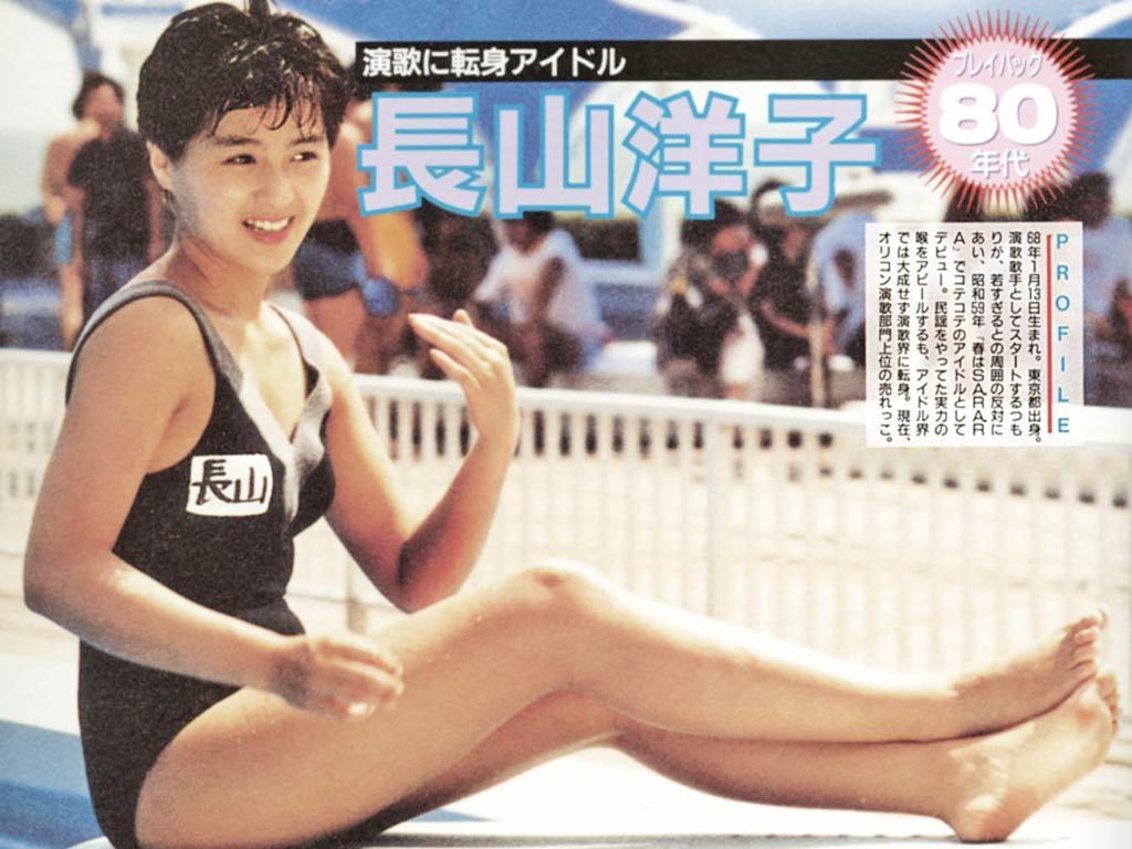 長山洋子48