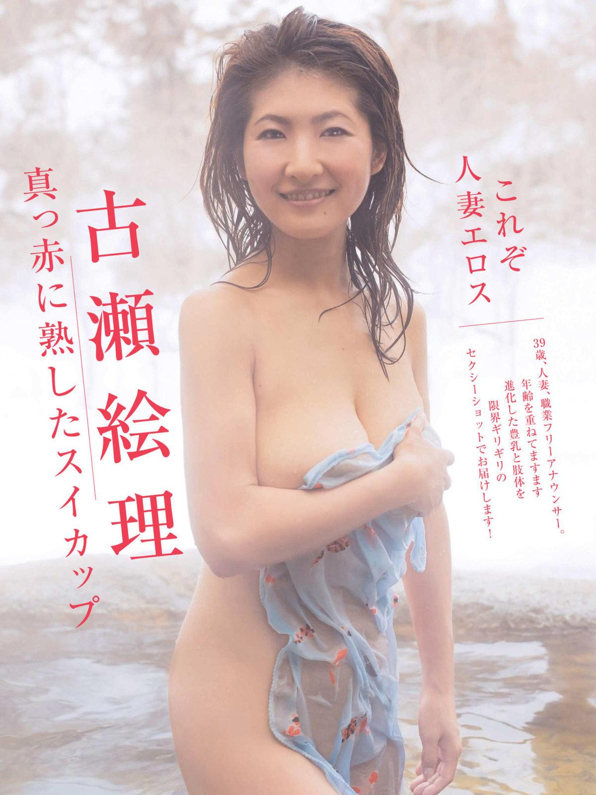 古瀬絵理19