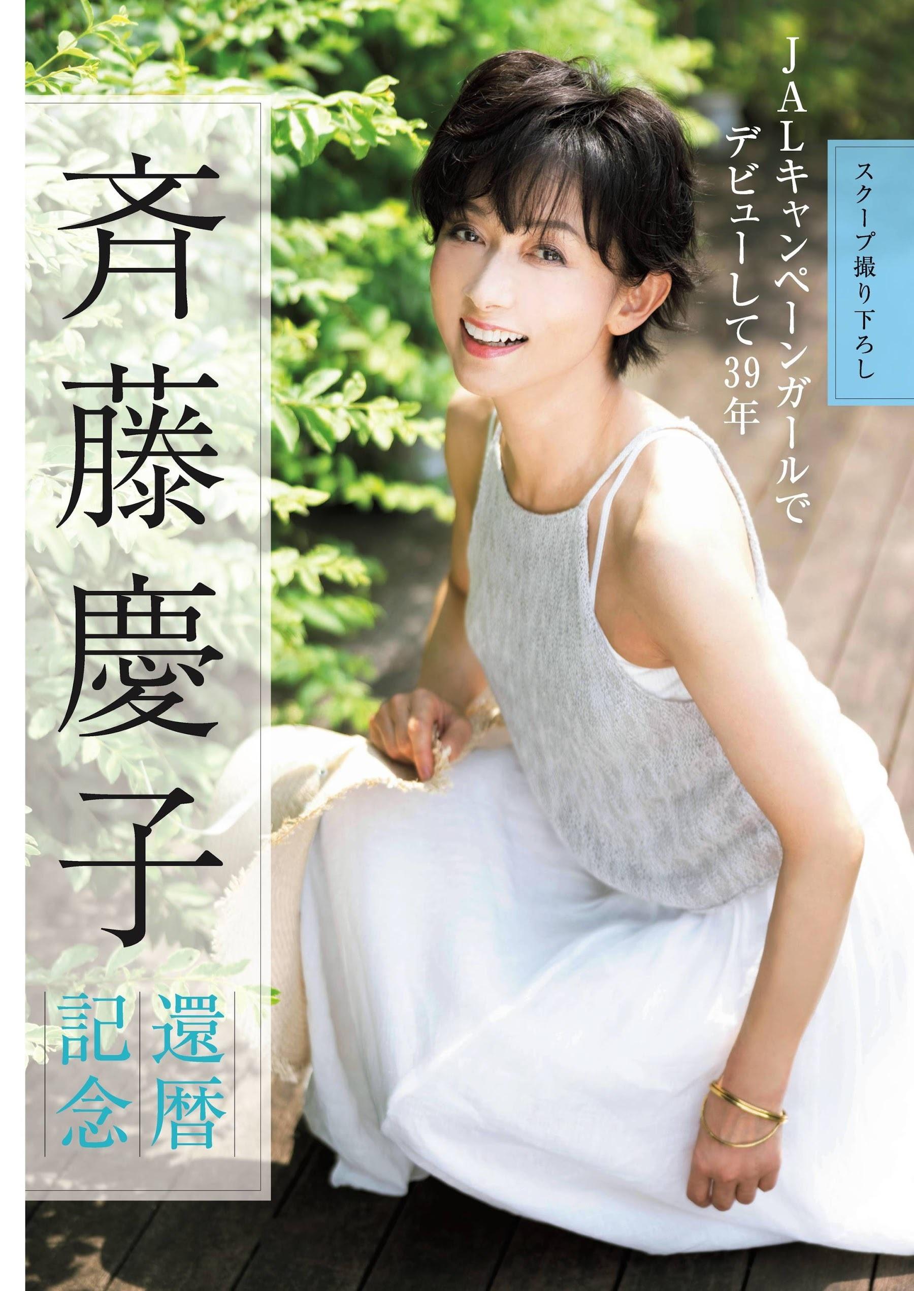 斉藤慶子1