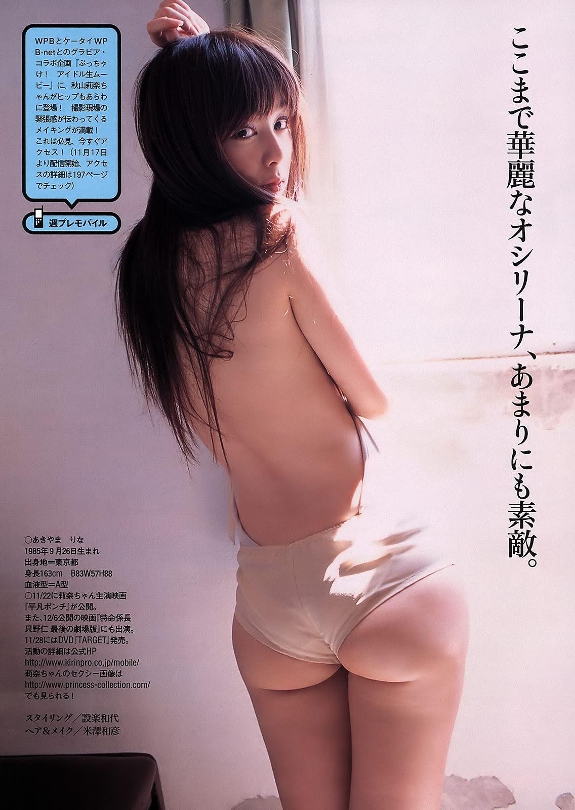 秋山莉奈77
