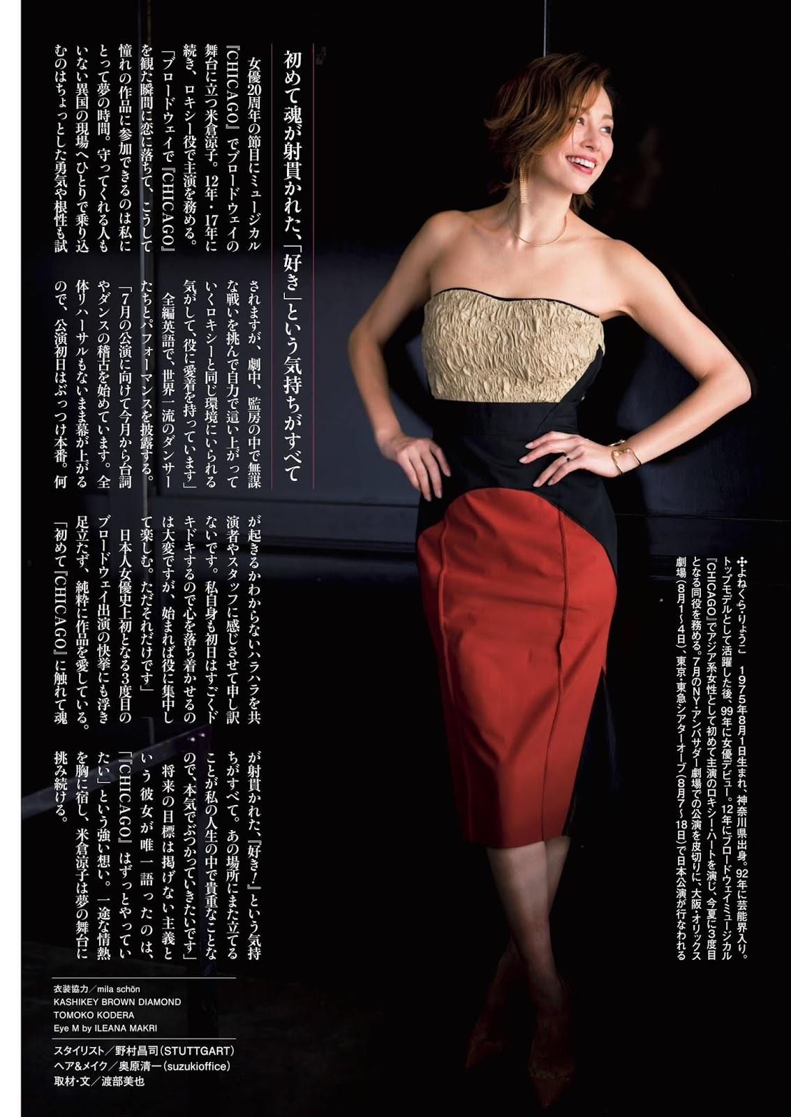 米倉涼子6