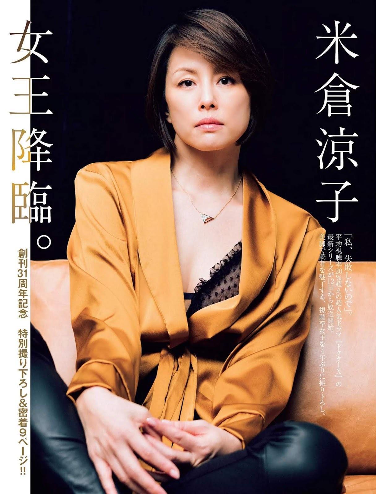 米倉涼子8