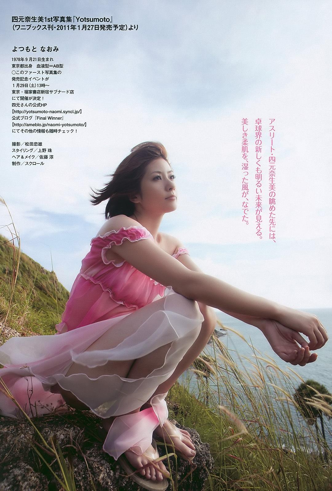 四元奈生美10