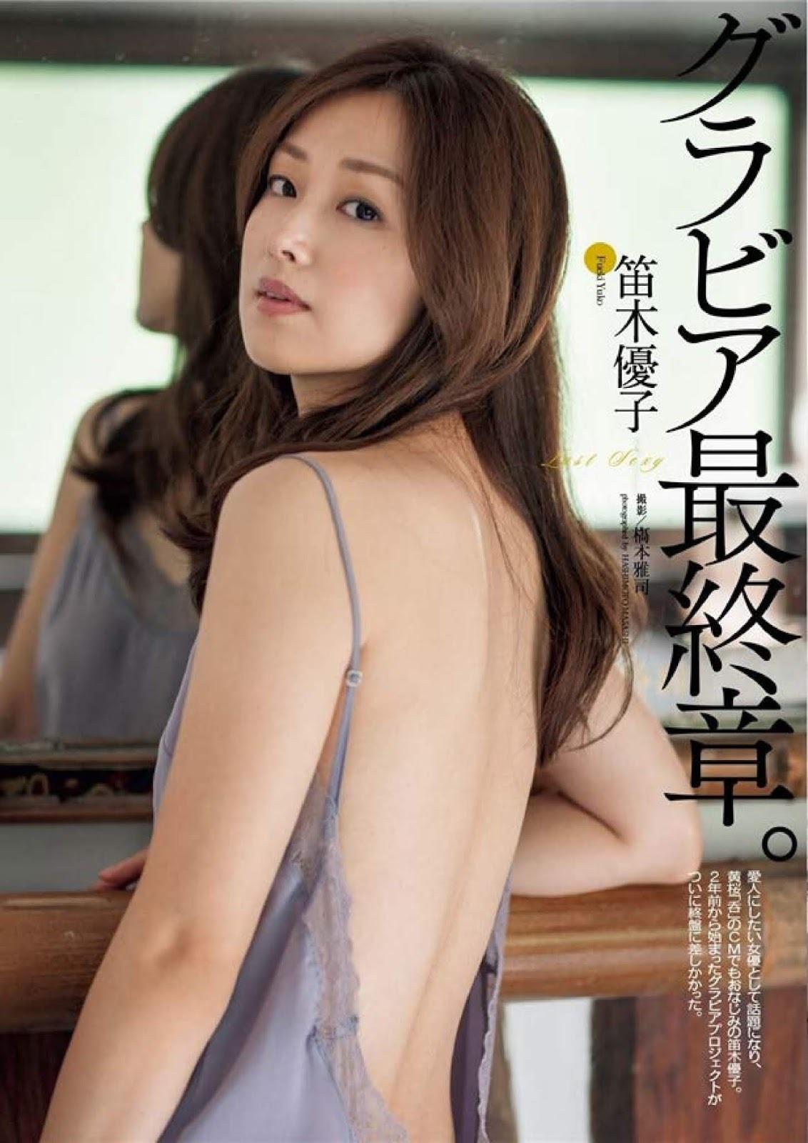 笛木優子7