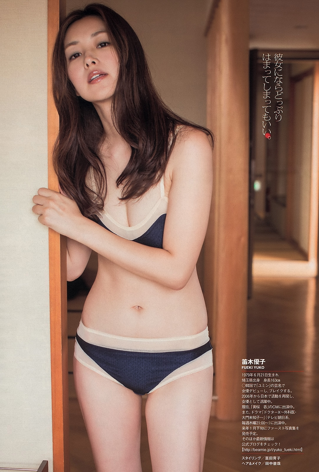 笛木優子35