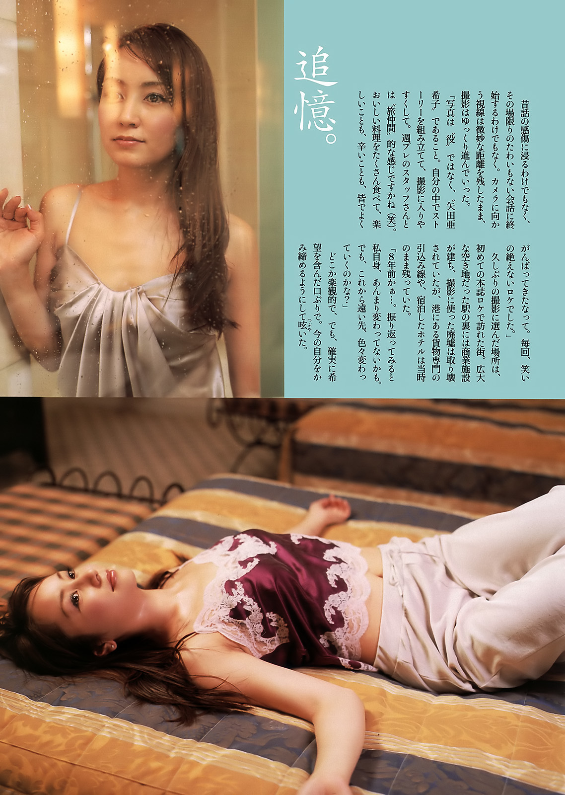 矢田亜希子16