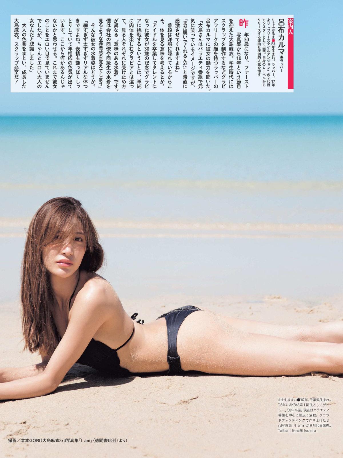 大島麻衣69