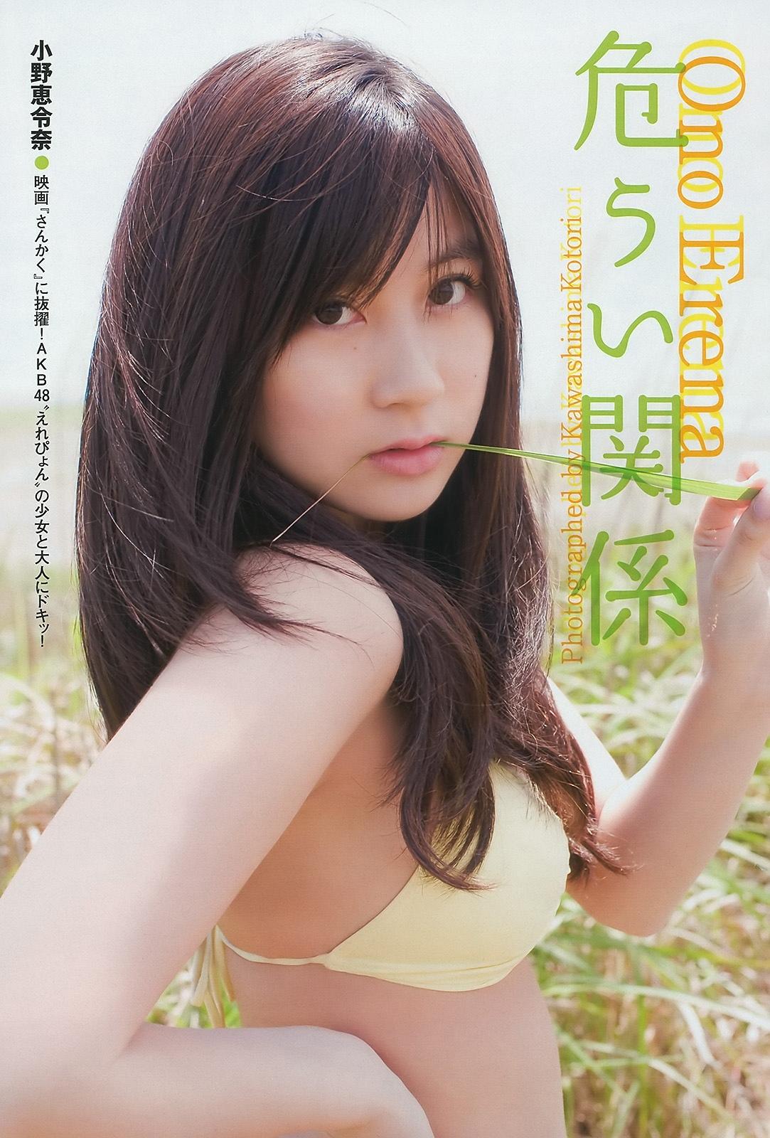小野恵令奈38