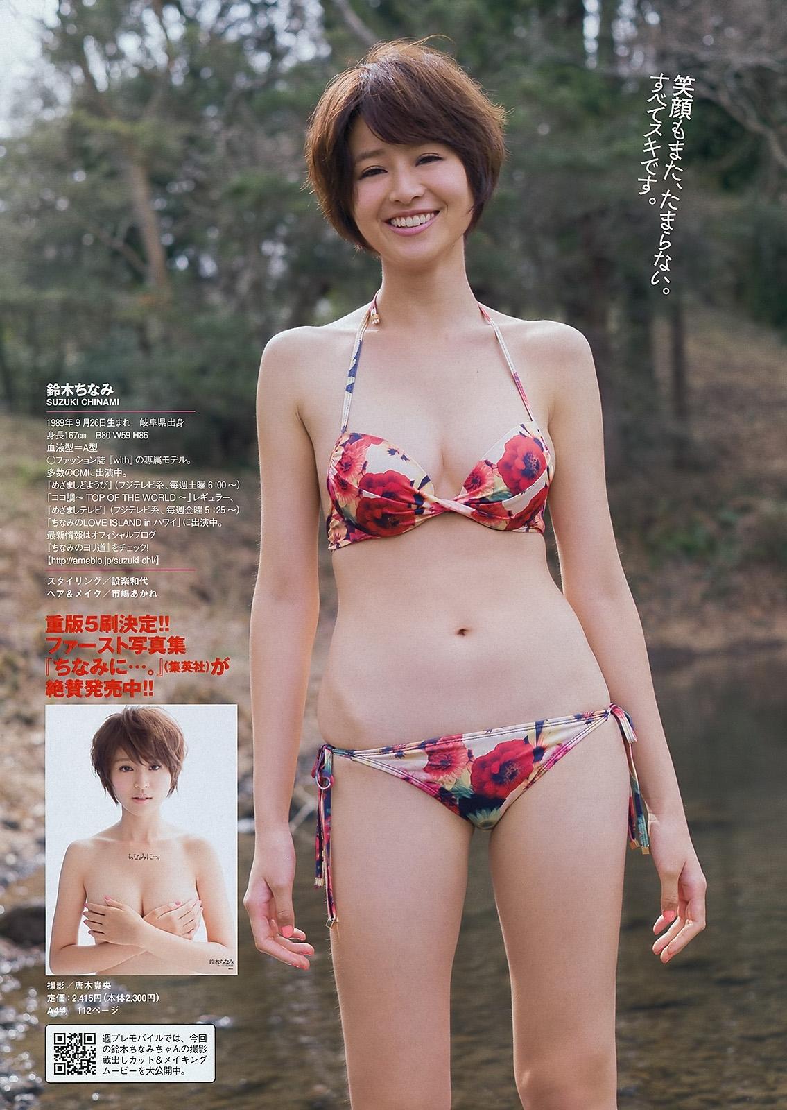 鈴木ちなみ48