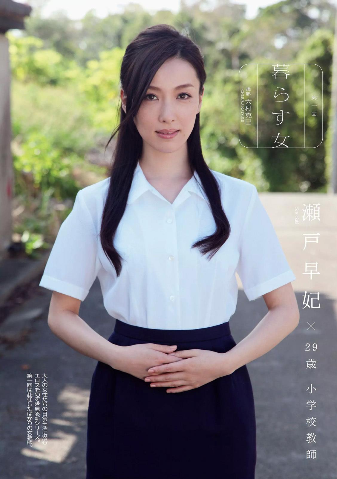 瀬戸早妃38