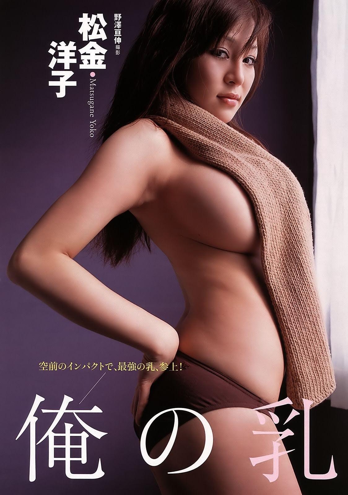 松金洋子1