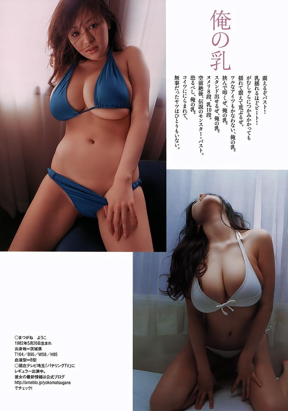 松金洋子3