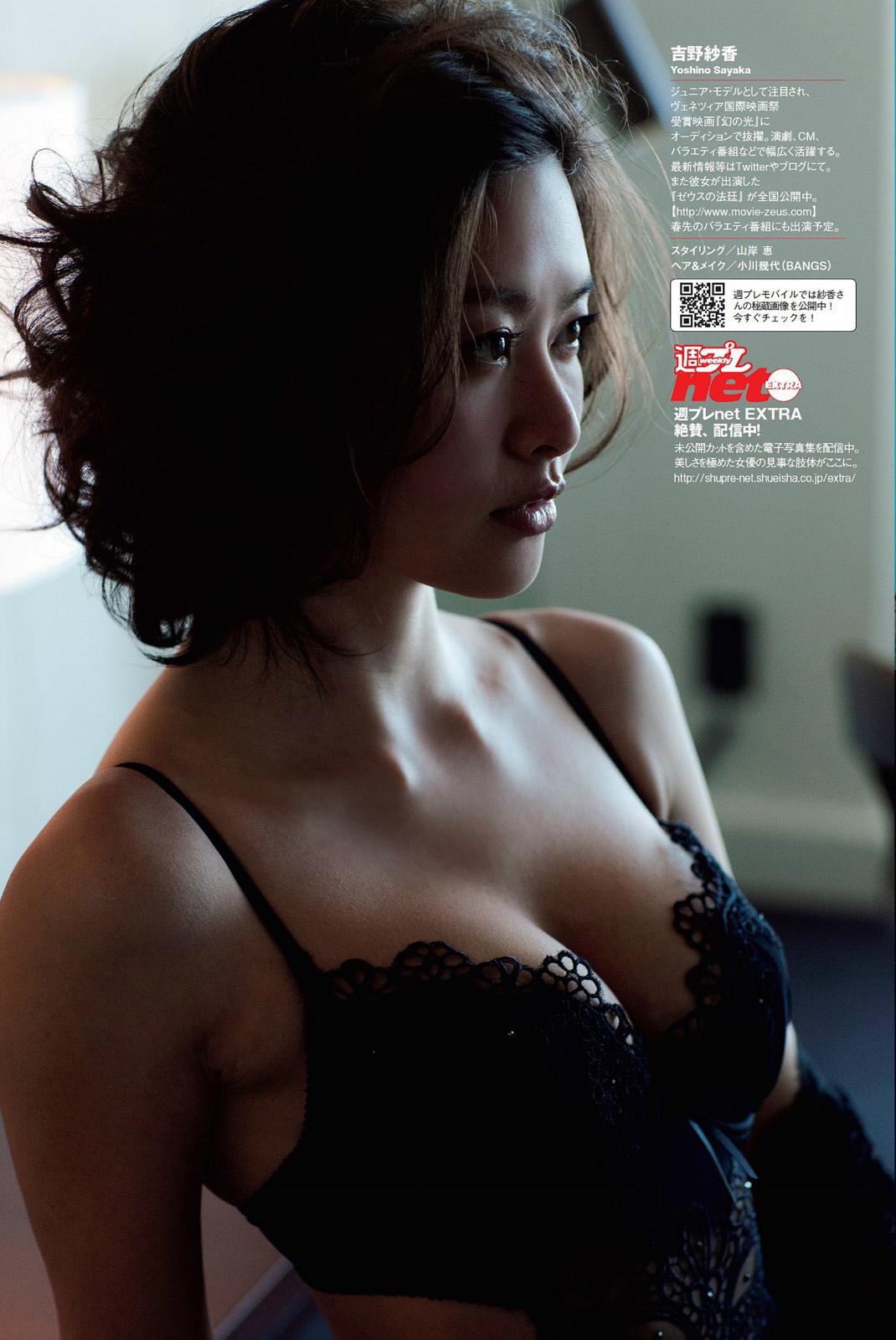 吉野紗香31