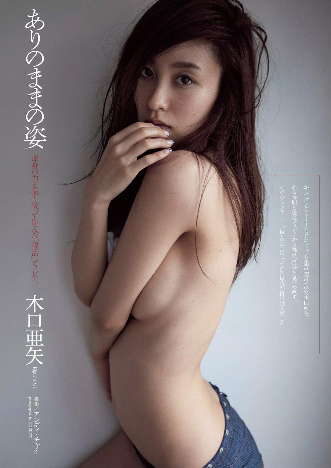 木口亜矢43