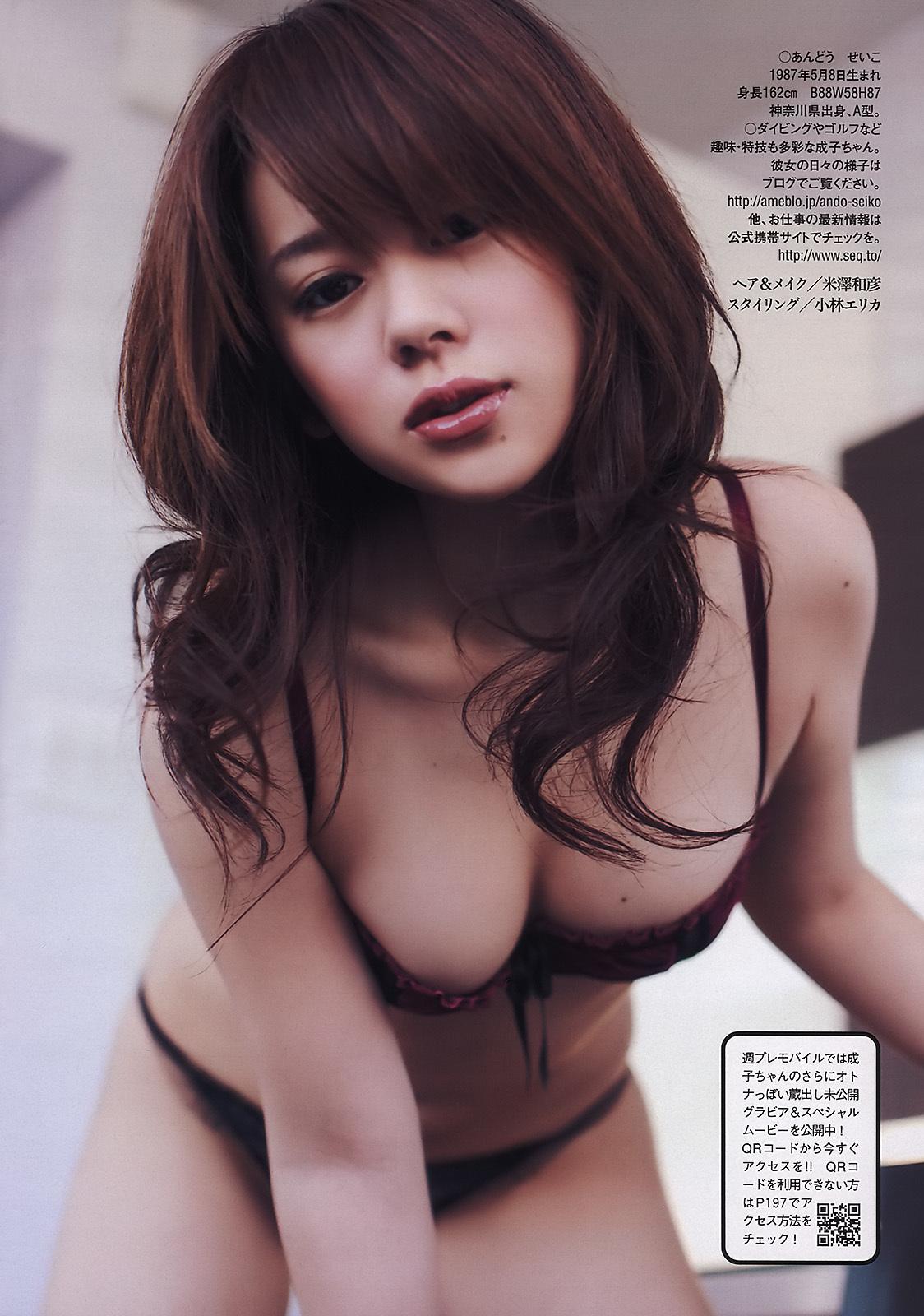 安藤成子11