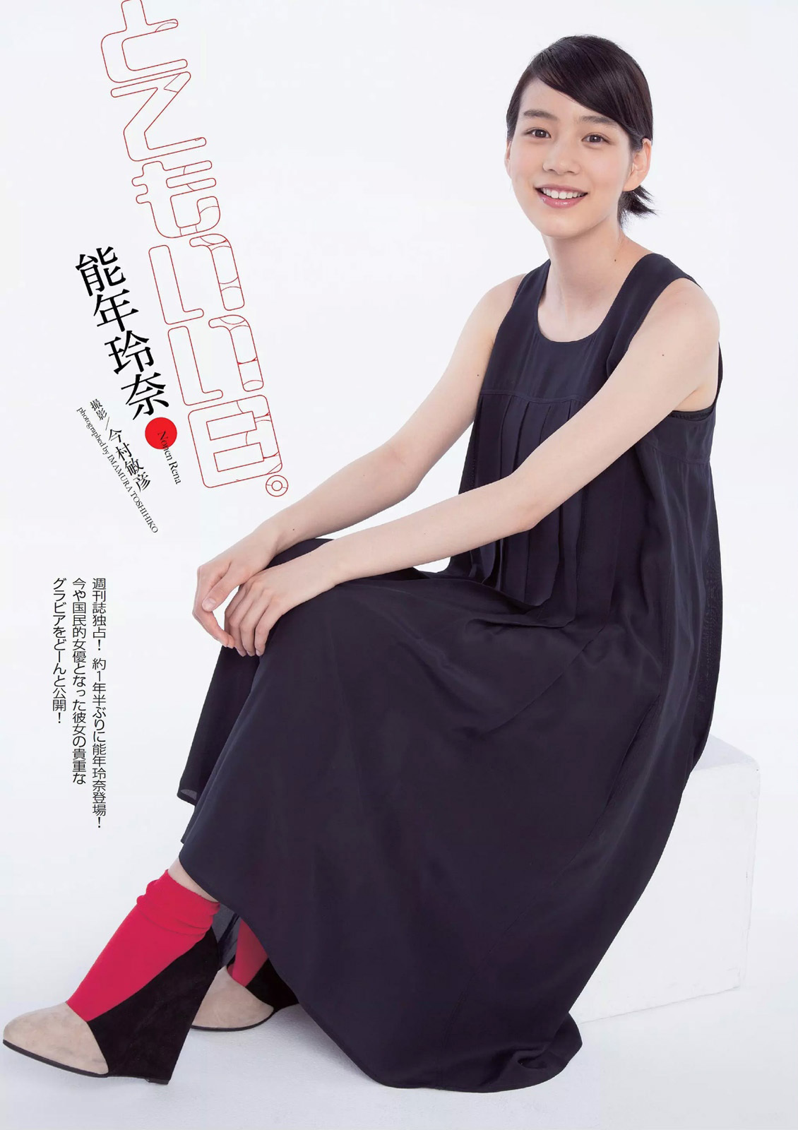 能年玲奈30