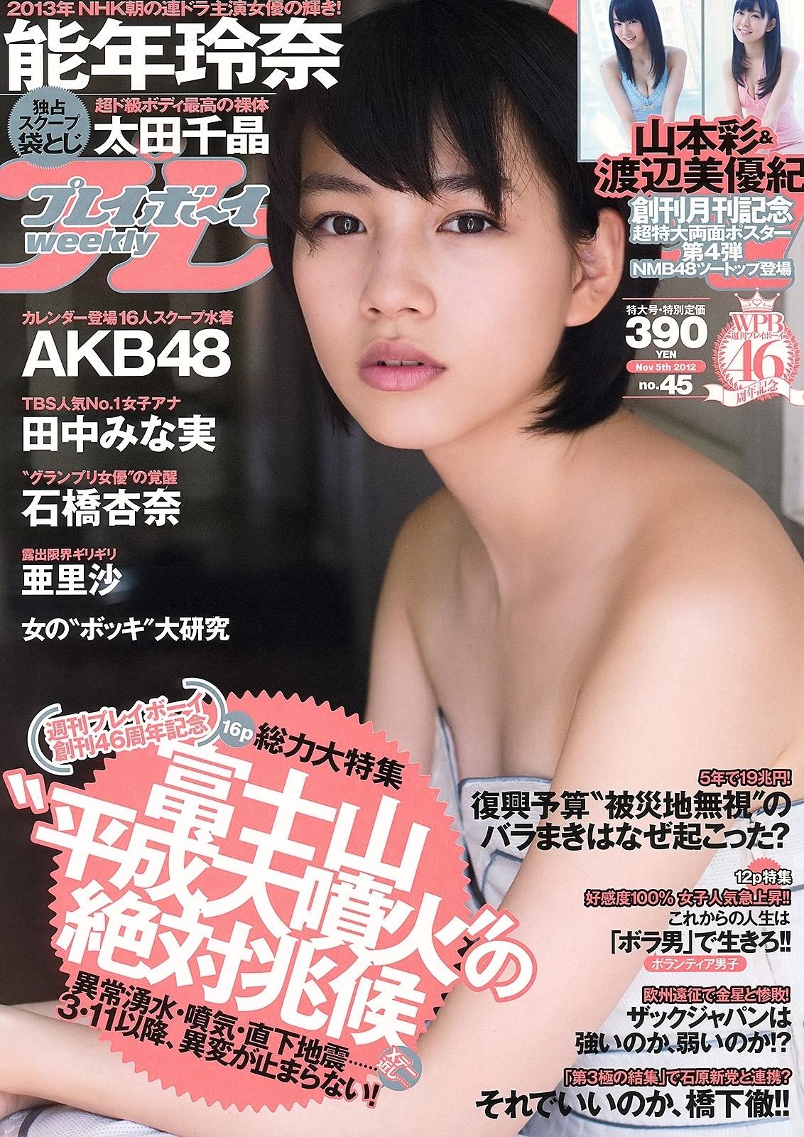 能年玲奈34