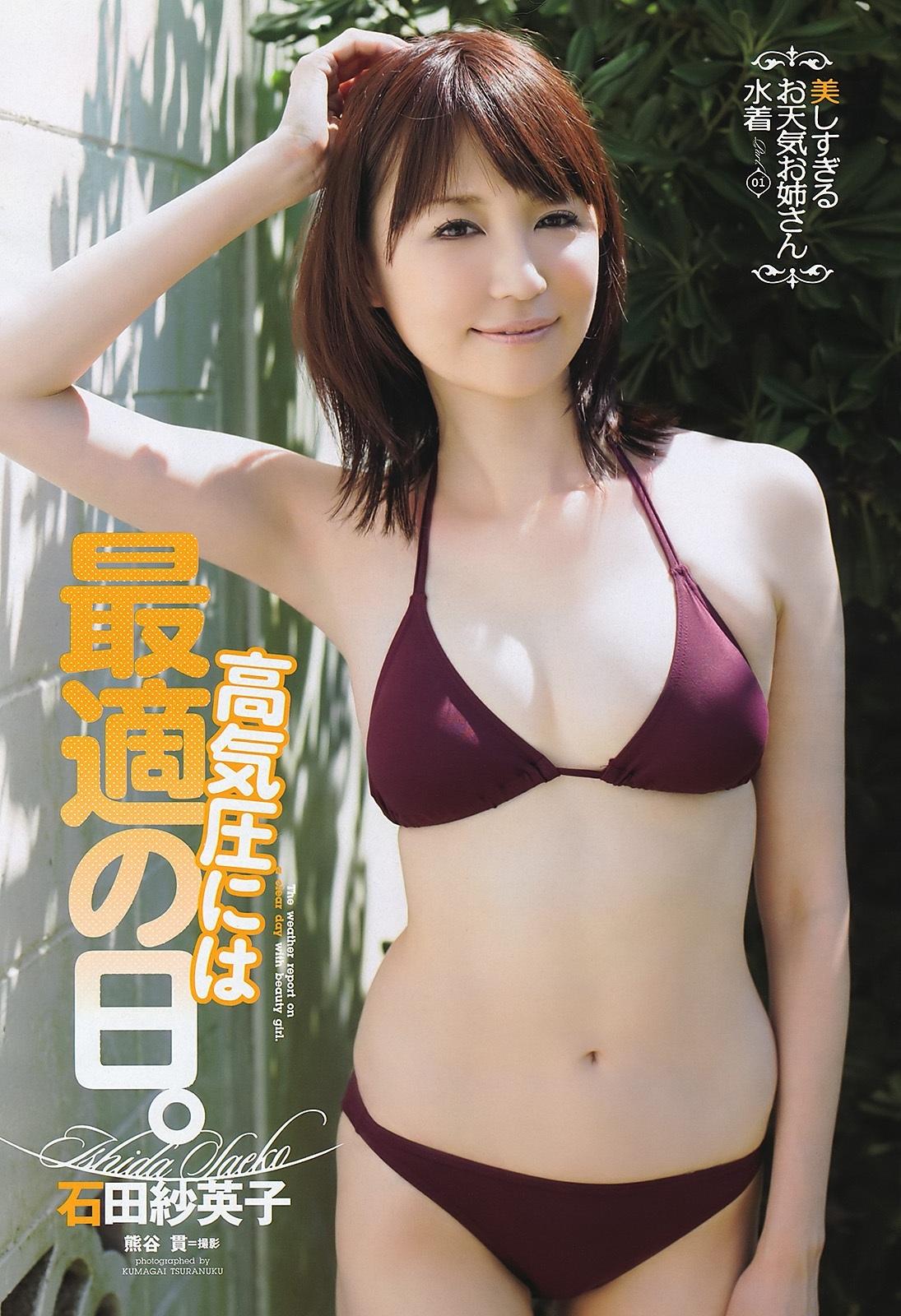 石田紗英子1